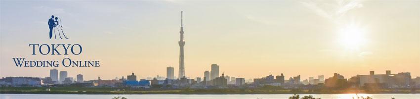 東京ウェディングオンラインの使い方(はじめにお読みください)