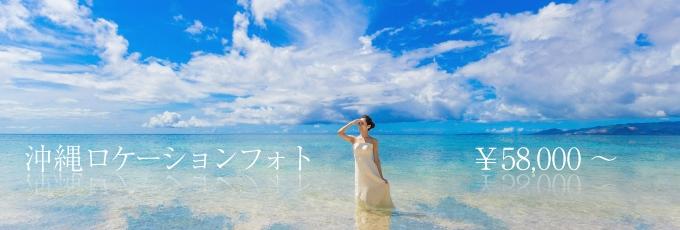沖縄でビーチフォトウェディングが叶う
