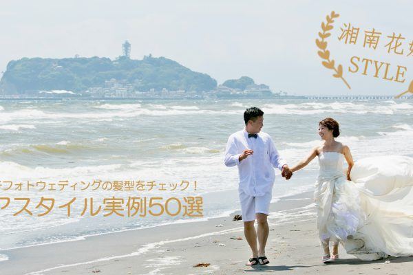 湘南七里ヶ浜